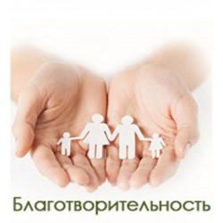 Я помогаю детям - Фото№ 26