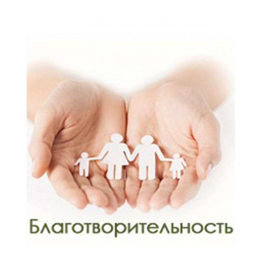 Я помогаю детям - Фото№ 1