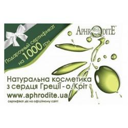 Подарунковий сертифікат на 1000грн. - Фото№ 2