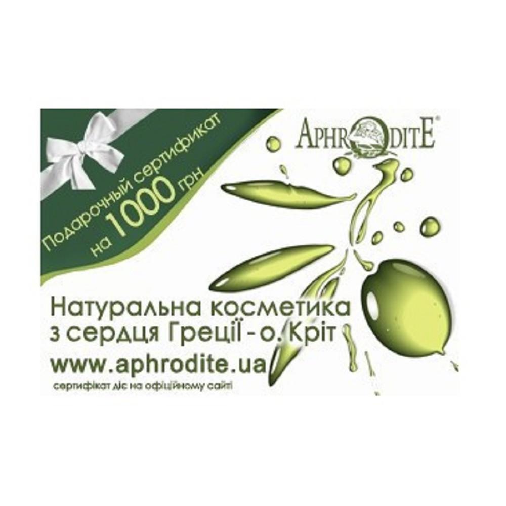 Подарунковий сертифікат на 1000грн. - Фото№ 1