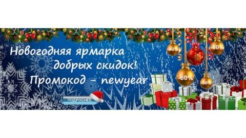 Новогодняя ярмарка добрых скидок!